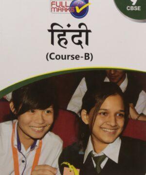 Hindi Course B Class 9 CBSE