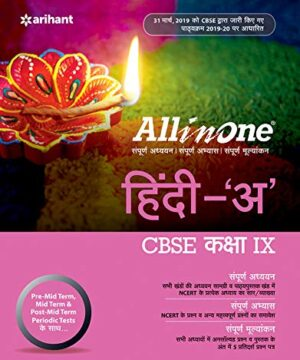 All In One Hindi 'A' Cbse class 9