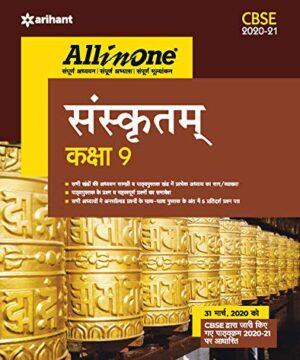 CBSE All in One Sanskrit Class 9