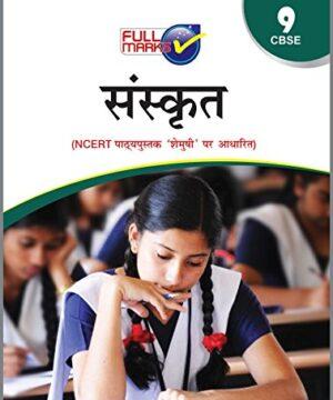 Sanskrit (Based on NCERT Textbook Shemushi) Class 9 CBSE