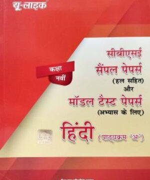 U-Like Hindi - B Class 9th (Hindi)