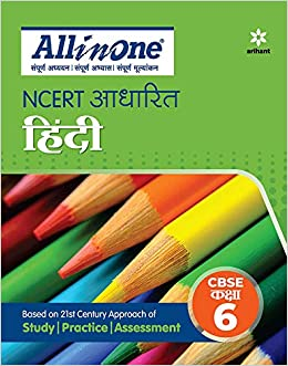All In One Hindi 6