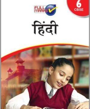 Full Marks Hindi Class 6