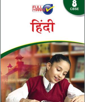Full Marks Hindi Class 8
