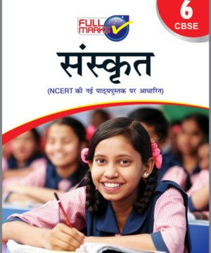 Full Marks Sanskrit Class 6